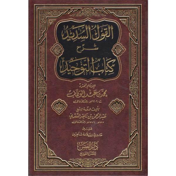 AL-QAWL AL-SADID SHARH KITAB AL-TAWHID - القول السديد شرح كتاب التوحيد