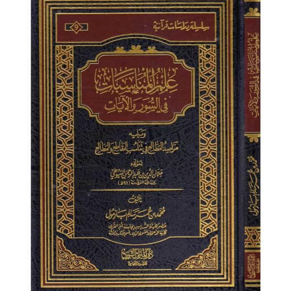 ELIM AL-MUNASBAT FI AL-SUWAR WAL-AYAT - علم المناسبات في السور والآيات