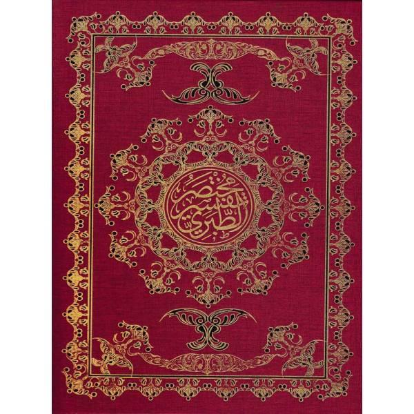 مختصر تفسير الطبري-mukhtasir tafsir altabrii (A4 Size)