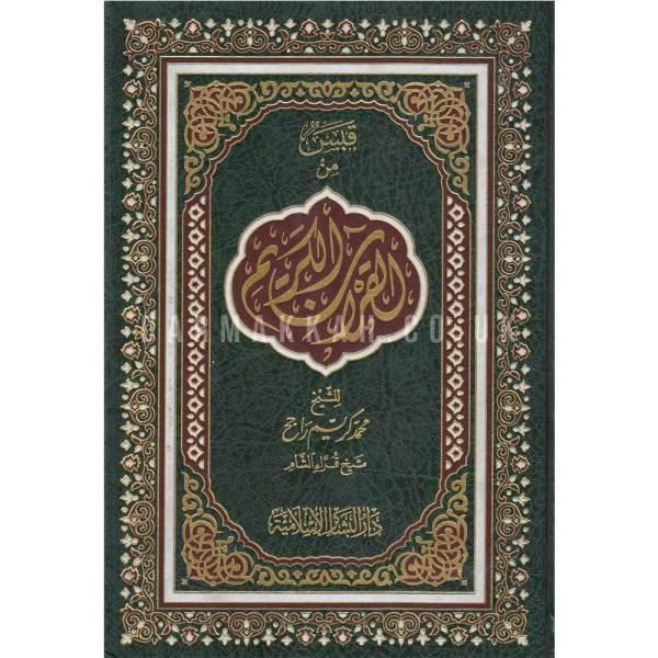 QABS MIN AL-QURAN AL-KARIM - قبس من القرآن الكريم