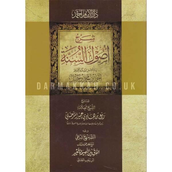 SHARH USUL AL-SUNNAH - شرح أصول السنة
