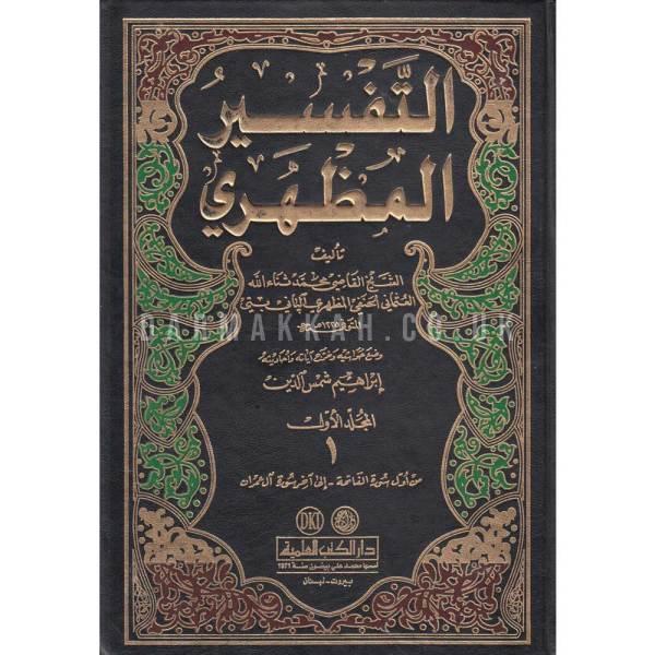 TAFSIR AL-MAZHRI - التفسير المظهري