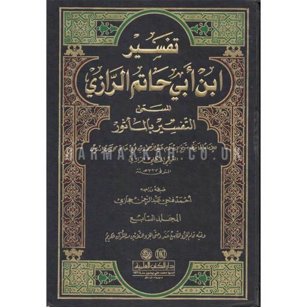 TAFSIR IBN 'ABI HATIM AL-RRAZY AL-MUSAMAA AL-TAFSIR BIL-MATHUR - تفسير ابن أبي حاتم الرازي المسمى التفسير بالمأثور