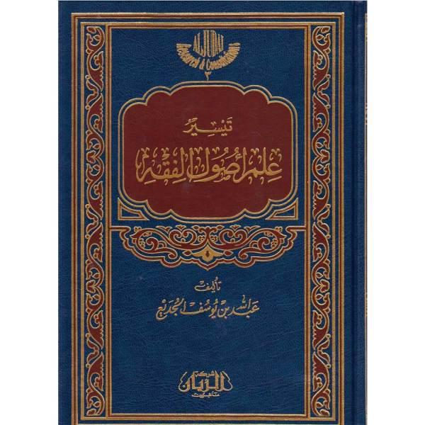 TAYSIR ELIM USUL AL-FIQH - تيسير علم أصول الفقه