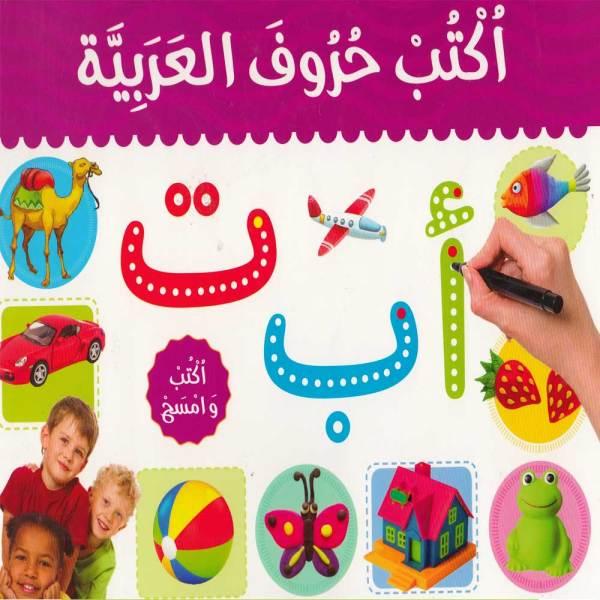 أكتب حروف العربية - أكتب وامسح