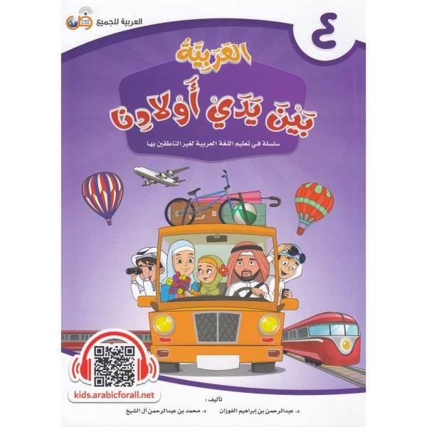 AL-ARABIYA BAYN YADAY AWLADINA GRADE 4 – العربية بين يدي أولادنا المستوى 4