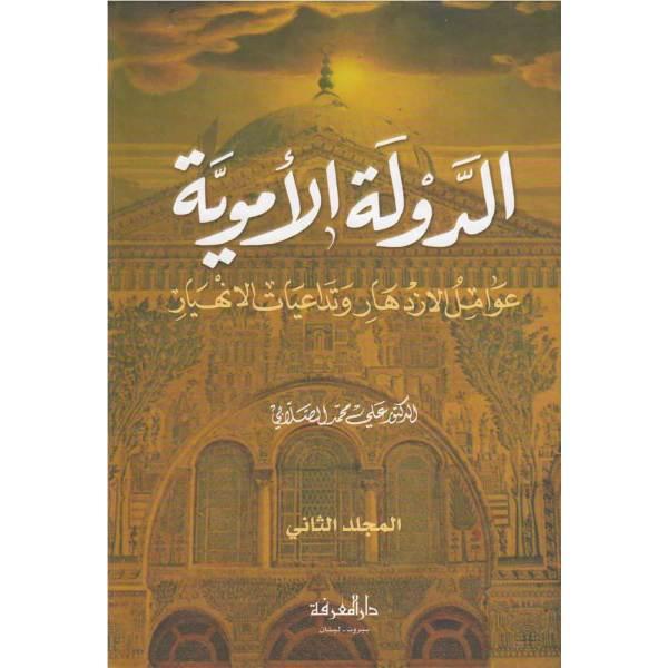 AL-DAWLAH AL-'UMWIAH EAWAMIL AL-AIZDIHAR WATADAEIAT AL-AINHIAR - الدولة الأموية عوامل الازدهار وتداعيات الانهيار