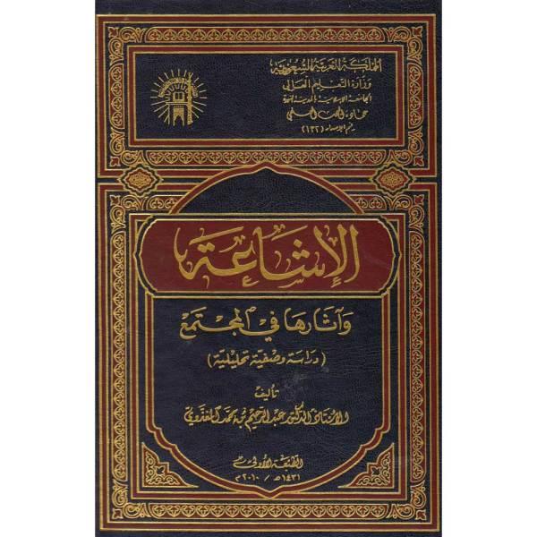 AL-ISHA'AH WA ATHARUHA FI AL-MUJTAMA' - الإشاعة وآثارها في المجتمع