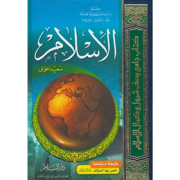 AL-ISLAM - الإسلام
