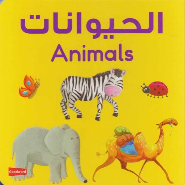 Animals - الحيوانات