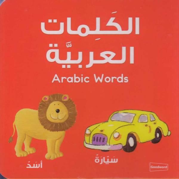 Arabic Words - الكلمات العربية