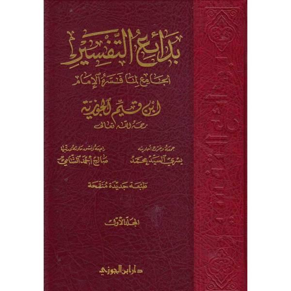 BADIY' AL-TAFSIR AL-JAMI' LIMA FASSARH AL-IMAM IBN QAYM - بدائع التفسير الجامع لما فسره الإمام ابن قيم
