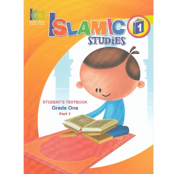 Islamic Studies Students Textbook Grade One Part 1 (International Curricula)