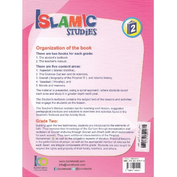 Islamic Studies Students Textbook Grade Two Part 1 (International Curricula)