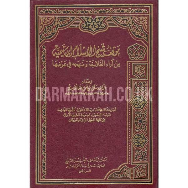 MAWQIF SHAYKH AL-ISLAM IBN TAYMIYA MIN AARA' AL-FALSIFA WA MANHAJIH FI 'ARDIHA - موقف شيخ الإسلام ابن تيمية من آراء الفلاسفة ومنهجه في عرضها