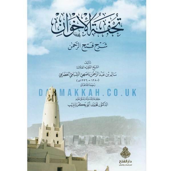 TUHFAT AL-IKHWAN SHARH FATH AL-RAHMAN - تحفة الإخوان شرح فتح الرحمن