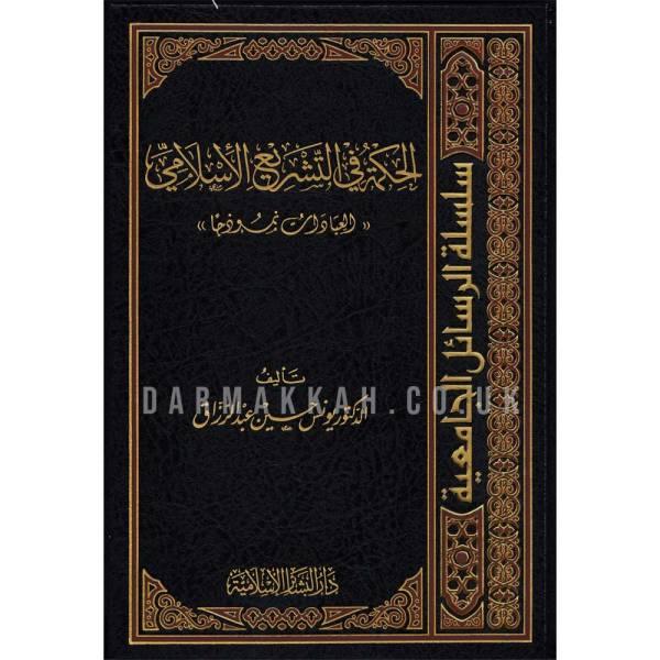 ALHIKMAT FI ALTASHRIE AL'IISLAMII - الحكمة في التشريع الإسلامي