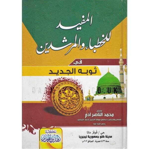 ALMUFID LILKHUTABA' WALMURSHIDIN -المفيد للخطباء والمرشدين
