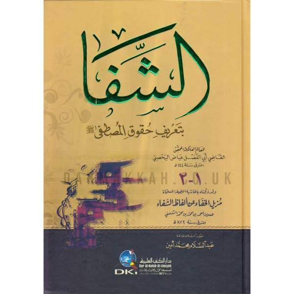 ALSHAFFA BITAERIF HUQUQ ALMUSTAFAA - الشفا بتعريف حقوق المصطفى