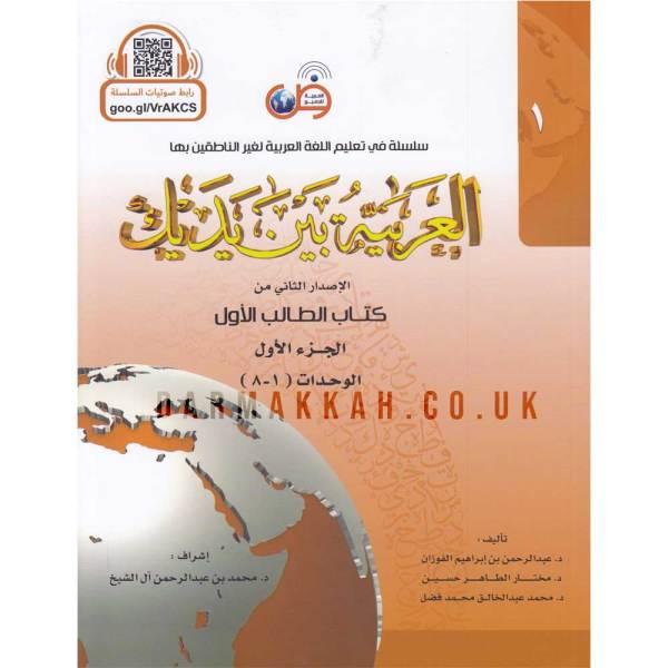 Arabic at Your Hands (Al-Arabiya Baynah Yadayk) - العربية بين يديك