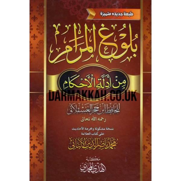 BULUG AL-MARAM MIN ADILAT AL-AHKAM - بلوغ المرام من أدلة الأحكام