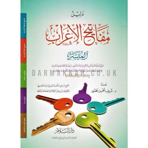 DALIL MAFATIH AL'IIERAB ALMAYSIR - دليل مفاتيح الإعراب الميسر