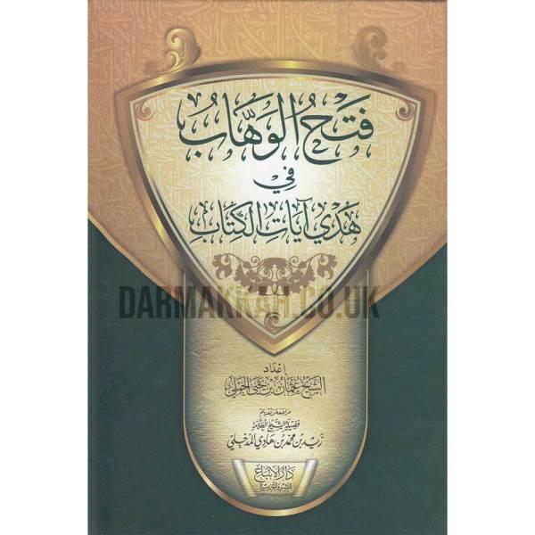 FATH AL-WAHAB FI HADY AAYAT AL-KITAB - فتح الوهاب في هدي آيات الكتاب