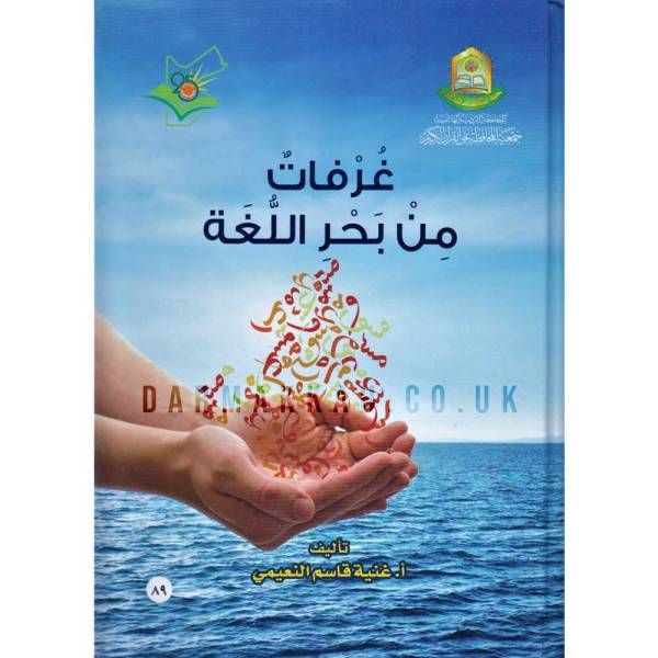 GHARAFAT-MIN-BAHR-ALLUGHA---غرفات-من-بحر-اللغة