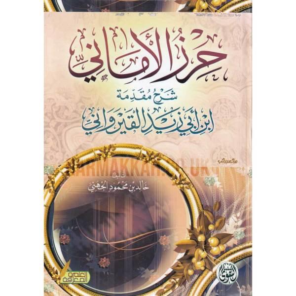 HIRZ AL-AMANIY SHARH MUQADAMA IBN ZAYD AL-QAYRAWANIY - حرز الأماني شرح مقدمة ابن أبي زيد القيرواني