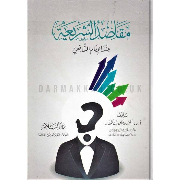 MAQASED ALSHARIA - مقاصد الشريعة