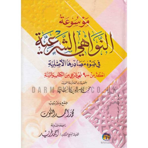 MAWSUEAT-ALNAWAHI-ALSHAREIAT-FI-DAW'-MASADIRIHA-AL'ASLIA---موسوعة-النواهي-الشرعية-في-ضوء-مصادرها-الأصلية