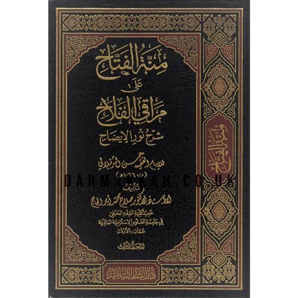 MINAT ALFATAH 'ALA MARAQIY AL-FALAH SHARH NUR AL-'EYDAAH - منة الفتاح على مراقي الفلاح شرح نور الإيضاح
