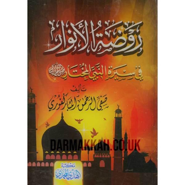 RAWDAT AL-ANWAR FIY SIYRAT AL-NABY AL-MUKHTAR - روضة الأنوار في سيرة النبي المختار