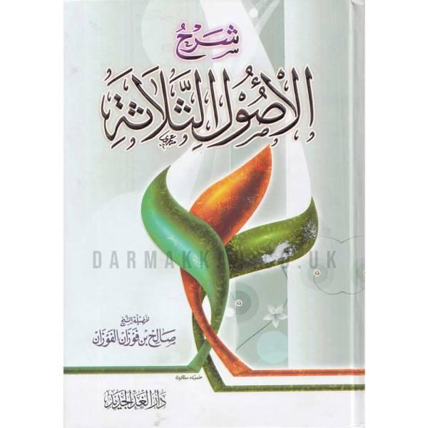 SHARAH AL'USUL ALTHALATHAH - شرح الأصول الثلاثه