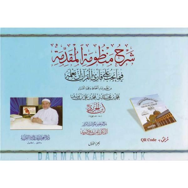 SHARH MANZUMAH AL-MUQADIMAH FIYMA YAJIBU 'ALA QARI' AL-QUR'ANI 'AN YA'LAMAH - شرح منظومة المقدمة فيما يجب على قارئ القرآن أن يعلمه
