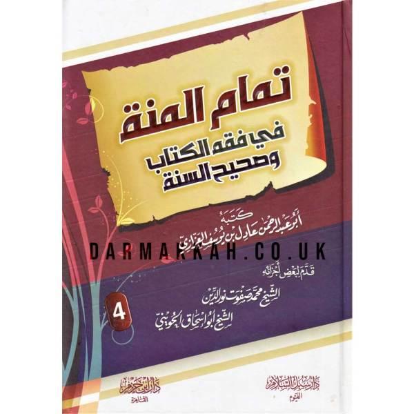 TAMAM ALMUNAT FI FAQIH ALKITAB WASAHIH ALSANA - تمام المنة في فقه الكتاب وصحيح السنة