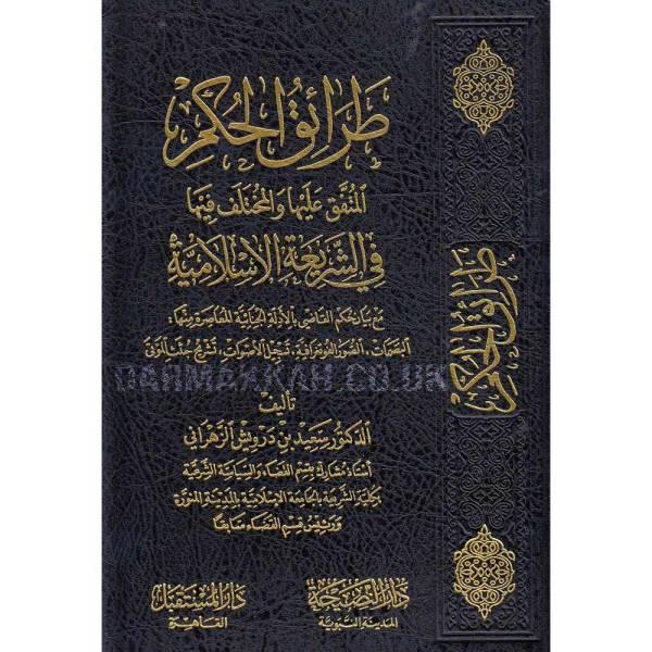 TARA'EQ AL-HUKM AL-MUTTAFAQ 'ALAYHA WAL MUKHTAL FIYHA - طرائق الحكم المتفق عليها والمختلف فيها