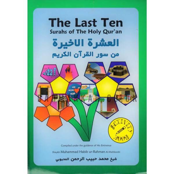 THE LAST TEN SURAHS OF THE HOLY QURAN - العشرة الأخيرة من سور القران الكريم