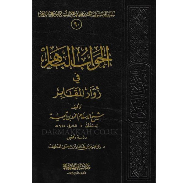 AL-JAWAB AL-BAHIR FIY ZUWAR AL-MAQARIB - الجواب الباهر في زوار المقابر