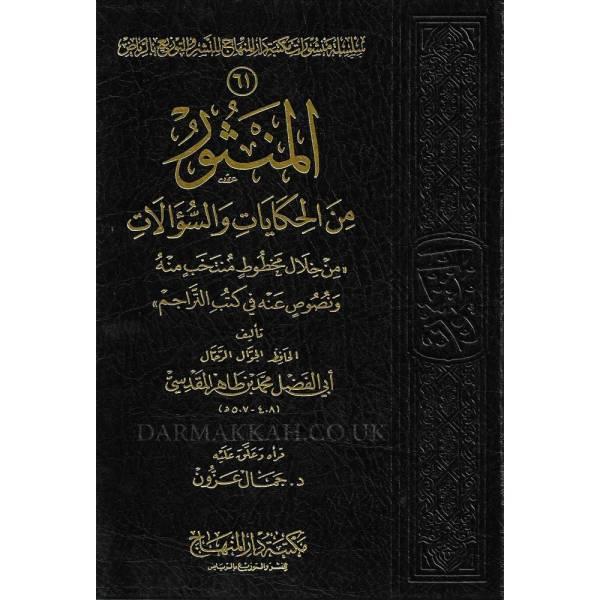 AL-MANZUR MIN AL-HIKAYAT WASSU'ALAT - المنثور من الحكايات والسؤالات