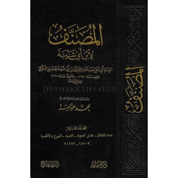 AL-MUSSANAF LIBN 'ABIY SHAYBA' - المصنف لابن أبي شيبة