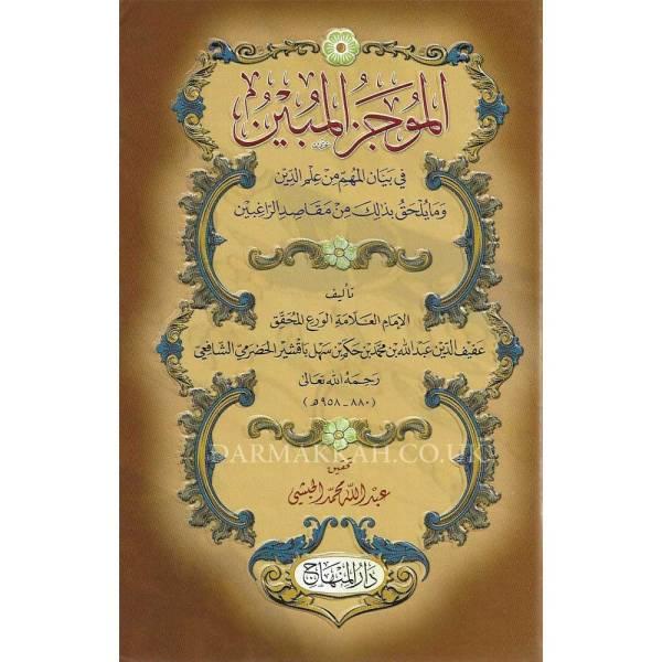AL-MUWJAZ AL-MUBIN FIY BAYAN AL-MUHIM MIN 'ELM ADDIYN - الموجز المبين في بيان المهم من علم الدين