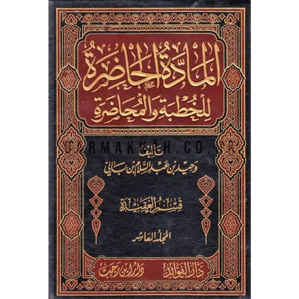 ALMADAT-ALHADIRAT-LILKHATBAT-WALMUHADARA-(1-12)---المادة-الحاضرة-للخطبة-والمحاضرة