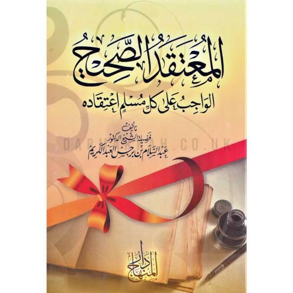 ALMUETAQAD ALSAHIH ALWAJIB EALAA KL MUSLIM AIETIQADIH - المعتقد الصحيح الواجب على كل مسلم اعتقاده