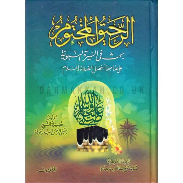 ALRHYQ ALMAKHTUM BAHATHI ALSIYRAT ALNUBAWIAT - الرحيق المختوم بحث السيرة النبوية