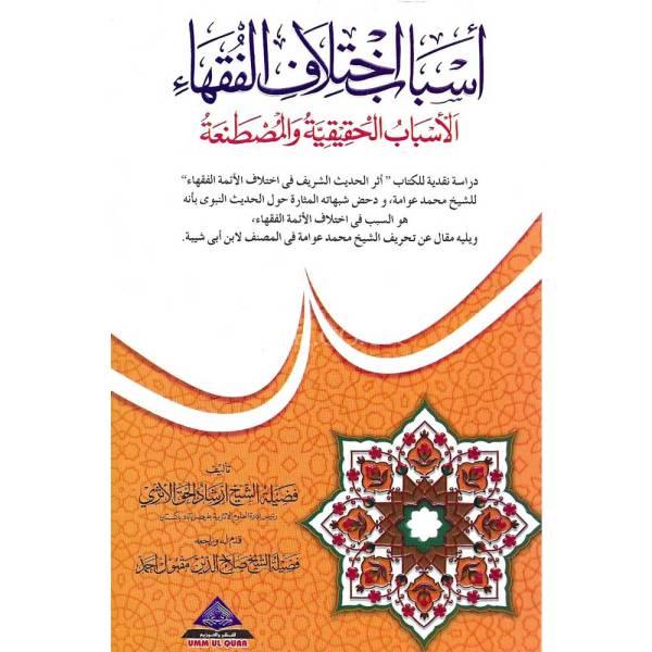 'ASBAB 'KHTILAF AL-FUQHAHA - أسباب إختلاف الفقهاء