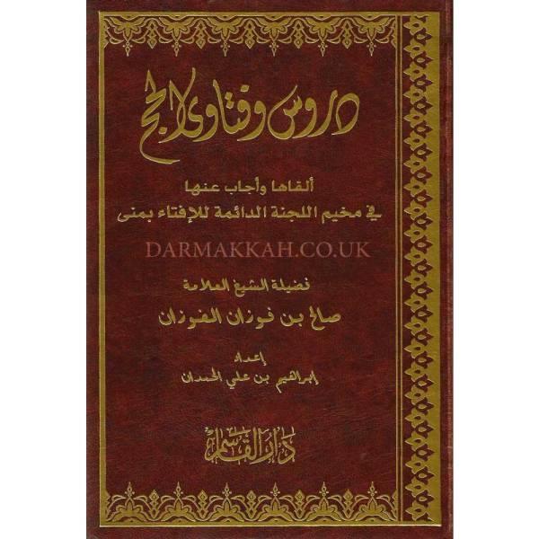 DURUS WAFATAWA AL-HAJJ - دروس وفتاوى الحج