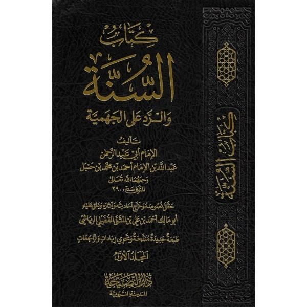 KITAB ASSUNAH WARRAD 'ALA AL-JAHAMIYAH - كتاب السنة والرد على الجهمية