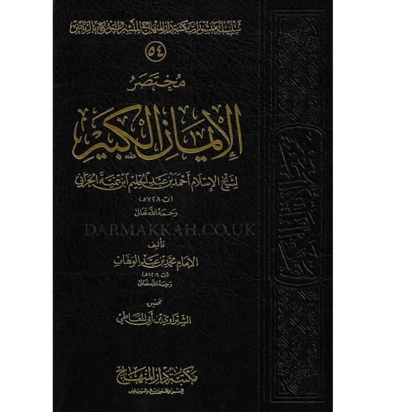 MUKHTASAR AL-EMAN AL-KABIR - مختصر الإيمان الكبير