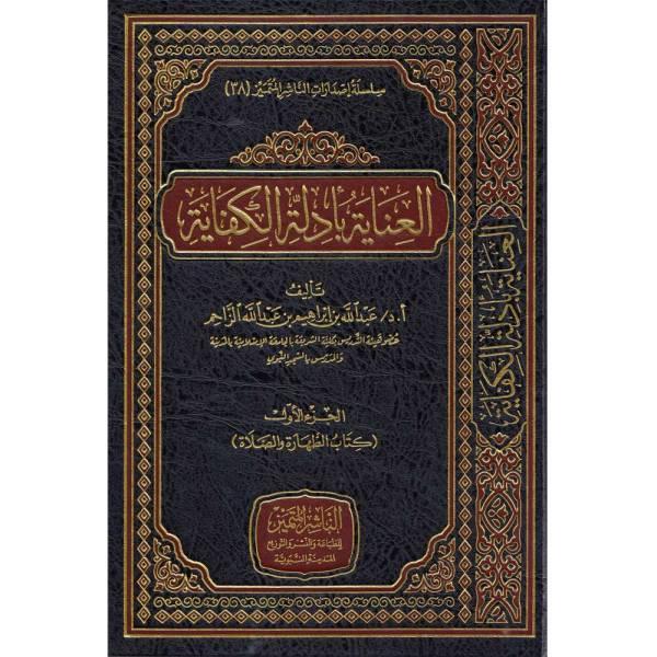 AL-INAYAH BI ADILAT AL-AL KIFAYAH - العناية بأدلة الكفاية